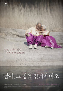 """Poster for the movie """"My Love, Don't Cross That River"""""""